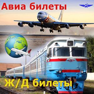 Авиа- и ж/д билеты Койгородка