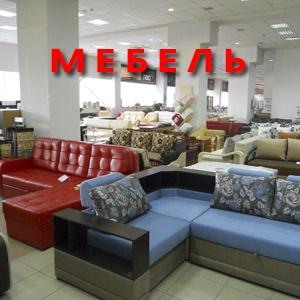 Магазины мебели Койгородка