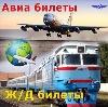 Авиа- и ж/д билеты в Койгородке