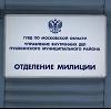 Отделения полиции в Койгородке