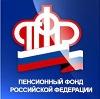 Пенсионные фонды в Койгородке