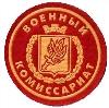 Военкоматы, комиссариаты в Койгородке