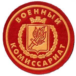Военкоматы, комиссариаты Койгородка